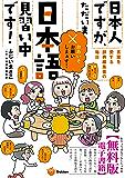 日本人ですが、ただいま日本語見習い中です![無料版] ~言葉を愛する辞典編集者たちの毎日~ 楽しく学べる学研コミックエッセイ