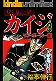 賭博堕天録 カイジ  ワン・ポーカー編 3