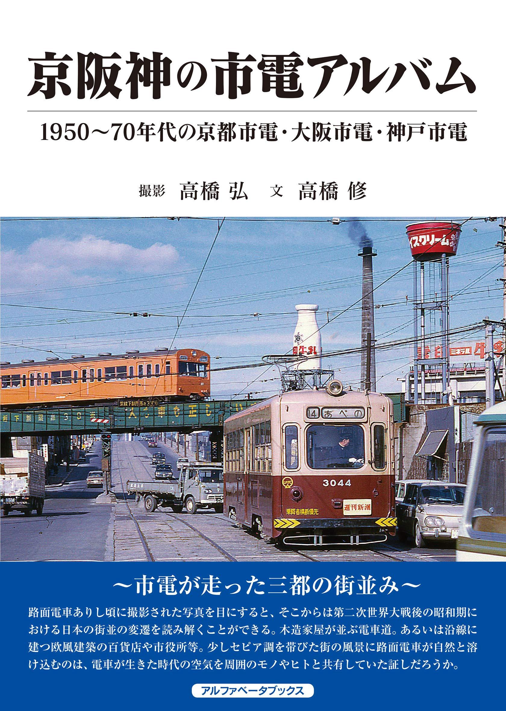 大阪市電九条高津線 - JapaneseClass.jp