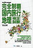 【平成28年度受験用】完全制覇 国内旅行地理検定試験