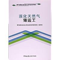 液化天然气储运工(燃气经营企业从业人员专业培训教材)