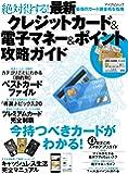 最新クレジットカード&電子マネー&ポイント攻略ガイド (マイナビムック)