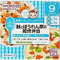 Wakodo Simmered Salmon And Spinach Bento Rice Porridge 2 Pack, 160G