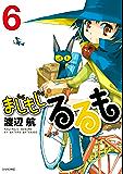 まじもじるるも(6) (シリウスコミックス)
