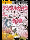 デジタルカメラマガジン 2019年4月号[雑誌]