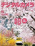 デジタルカメラマガジン 2019年4月号