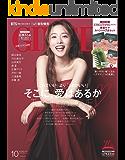 GINGER[ジンジャー] 2019年10月号[雑誌]