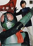 テレビマガジン創刊45周年特別編集 本郷猛/仮面ライダー1号 (講談社 Mook(テレビマガジンMOOK))