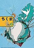 ちくま 2017年6月号(No.555)