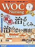WOC Nursing Vol.2 No.9―WOC(創傷・オストミー・失禁)予防・治療・ケア 特集:ギモン解決!褥瘡が治るしくみ,治らない理由