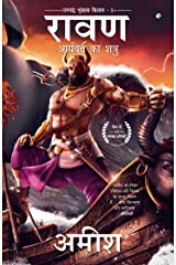 Raavan : Aryavart Ka Shatru (Ram Chandra Book 3) (Hindi Edition) Kindle Edition