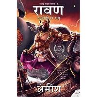 Raavan : Aryavart Ka Shatru (Ram Chandra)