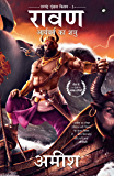 Raavan : Aryavart Ka Shatru (Ram Chandra Book 3) (Hindi Edition)