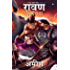 Raavan : Aryavart Ka Shatru (Ram Chandra Book 3) (Hindi Edition)