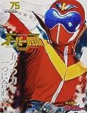 スーパー戦隊 Official Mook 20世紀 1975 秘密戦隊ゴレンジャー (講談社シリーズMOOK)