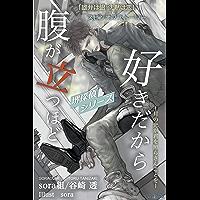 HARA GA TATU HODO SUKIDAKARA YUBEN WA GIN CHINMOKU WA KOI SERIES (SORAGUMI BOOKS) (Japanese Edition)