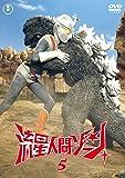 流星人間ゾーン vol.5 東宝DVD名作セレクション