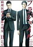 フラジャイル 病理医岸京一郎の所見(11) (アフタヌーンコミックス)