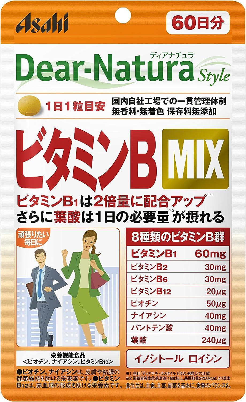【まとめ買い】ディアナチュラスタイル ビタミンB MIX 60粒 (60日分)【×8個】