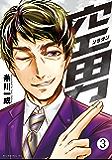 空男(3) (モーニングコミックス)
