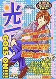 光一→GOES ON!!! (ダブルde KinKi Kids―Special fun book)