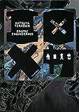 Amazon.com: Dark Horse Comics Katsuya Terada Cover Girls