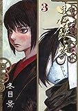 黒鉄・改 3 (ヤングジャンプコミックス)