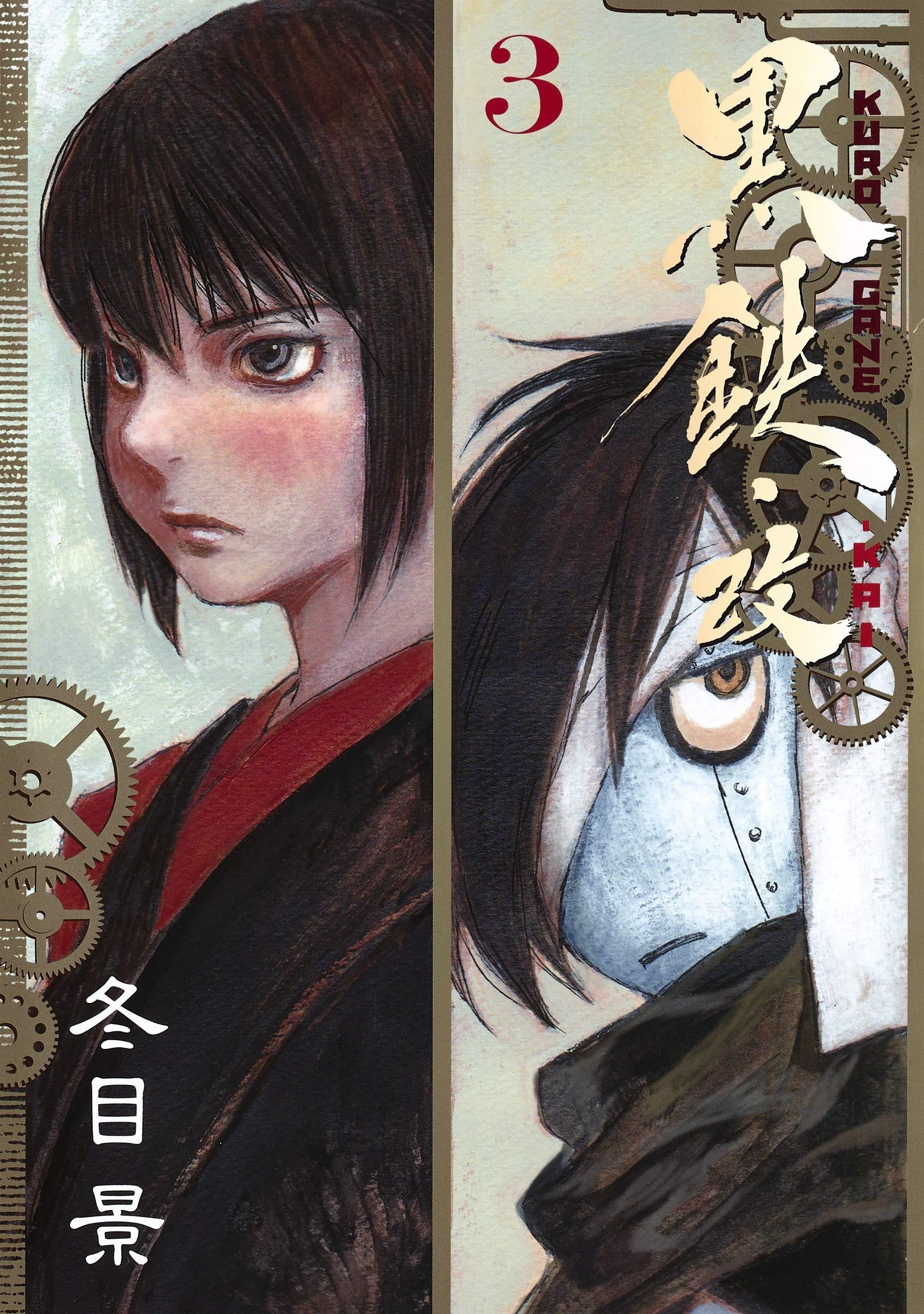 黒鉄 改 3