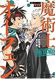 魔術士オーフェン 無謀編 第2巻 (コロナ・コミックス)