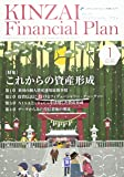 KINZAI Financial Plan No.395(2018.1月号 特集:これからの資産形成