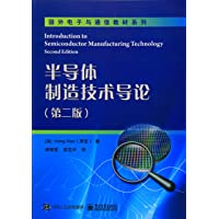 半导体制造技术导论(第二版)