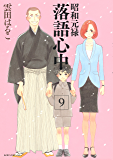 昭和元禄落語心中(9) (ITANコミックス)