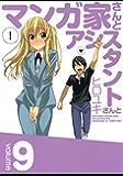 マンガ家さんとアシスタントさんと 9巻 (デジタル版ヤングガンガンコミックス)