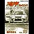 湾岸MIDNIGHT(15) (ヤングマガジンコミックス)