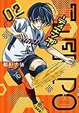 TIEMPO―ティエンポ― 2 (ヤングジャンプコミックス)