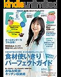 ESSE 2015 年 06月号 [雑誌] ESSE (デジタル雑誌)