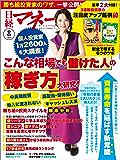 日経マネー 2019年8月号 [雑誌]