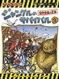 ジャングルのサバイバル 9 (大長編サバイバルシリーズ)