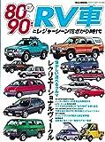 80-90年代RV車とレジャーシーン花ざかり時代 (M.B.MOOK)