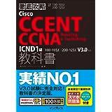 (スマホ問題集付)徹底攻略 Cisco CCENT/CCNA Routing & Switching 教科書 ICND1 編[100-105J][200-125J]V3.0 対応