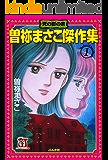 曽祢まさこ傑作集: (1) 死の影の家 (ホラーMコミック文庫)