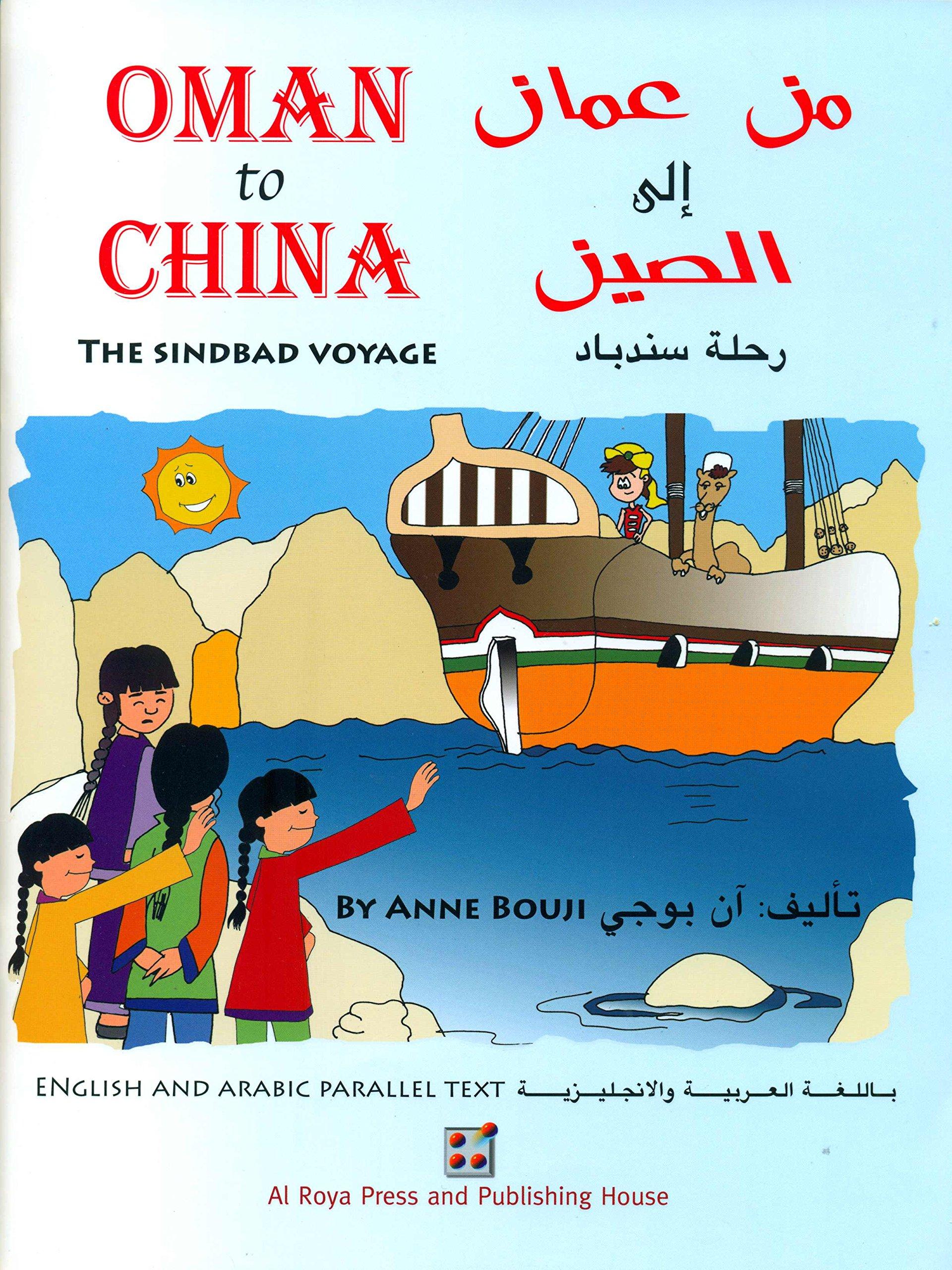 Download Oman to China: The Sindbad Voyage ebook