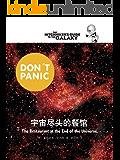 宇宙尽头的餐馆(对马斯克产生重要意义的科幻经典) (银河系漫游五部曲)