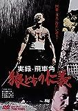実録・飛車角 狼どもの仁義 [DVD]