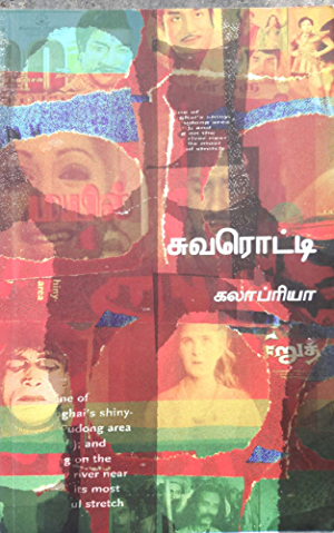 ?????????: Suvarotti (????? ?????? ??????) (Tamil Edition)