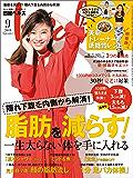 日経ヘルス 2018年9月号 [雑誌]