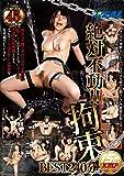 絶対不動!!拘束BEST240分 / REAL(レアル) [DVD]