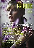 JAPAN PRECIOUS No.89(Spring 20―ジュエリー専門誌の決定版 REビジネス特集2018