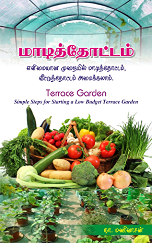 Terrace Garden (?????????????) : ???????? ???????? ?????????????; ???????? ??????? ??????????.: ???????? ???????? ?????????????; ???????? ??????? ??????????. (Tamil Edition)