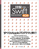 詳解Swift 第3版 Programming Language Swift Definitive Guide
